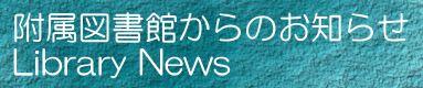 NUL News (名古屋大学附属図書館ニュース)