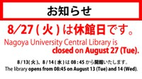 Jul-17 [Cent Lib] The library is closed on August 27th (Tue).