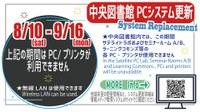 Jul-17 [Cent Lib] Notice of system maintenance
