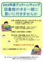 """Nov-22 [News] We will hold  """"Book Hunting""""!"""
