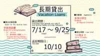 July-10 [Central Lib] Loan period will be extended during Summer Break