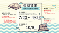 July-13 [Central Lib] Loan period will be extended during Summer Break