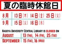 Jul-14 [Cent Lib]  Days closed in summer.