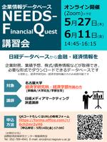 05/06 〔国際経済政策研究センター〕 NEEDS-Financial Quest講習会(経済学部・経済学研究科所属者限定)