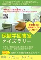 04/01 〔保健学図書室〕クイズラリー開催中!!(4/1~5/7)