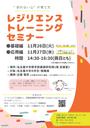 10/03〔医学部分館〕 レジリエンストレーニングセミナーのお知らせ