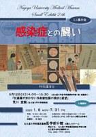 03/30追記 〔医学部分館〕 ミニ企画展の案内