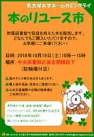 09/12 〔広報〕 「本のリユース市」を開催します