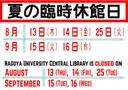 07/14 〔中央図書館〕夏の臨時休館日について