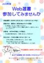 10/13 〔広報〕 Web選書を実施します!