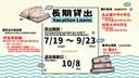 06/23 〔中央図書館〕 7月19日(月)~ 9月23日(木) 夏の長期貸出